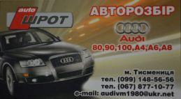 Audi авторозбір
