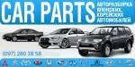 Авторазборка Car Parts
