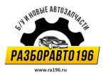 РазборАвто196