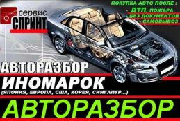 СПРИНТ СЕРВИС