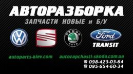 Разборка Ford Transit Skoda Octavia A5 Tour Шкода Октавия А5FL Тур