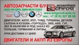 Авторазборка автошрот Audi VW Mercedes