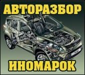 Авторазборка Иномарок.