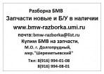 Разборка БМВ Запчасти. масло моторное и трансмиссия