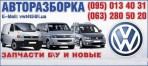 Volkswagen Caddy Touran Transporter Caravella Multivan T4 T5 Passat B5