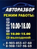 авторазбор иномарок ООО Зайкар