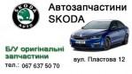 Авторазборка Автозапчастини Skoda Lviv