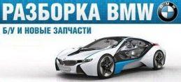 Авторазборка BMW, г. Харьков