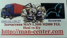 Разборка MAN 18.224 18.232
