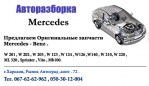 Разборка Mercedes MB72 Автоград
