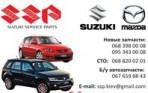 Разборка Suzuki Grand Vitara,  XL7, New, Vitara, SX4, Swift, Jimny, Splash, Liana, Kizashi, Wagon R+