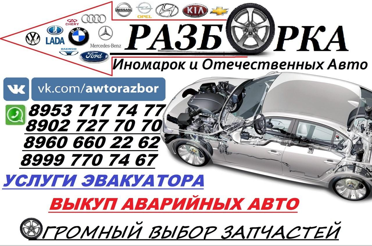 Авторынок  Саратов  Саратовская область  VK