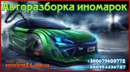 Разборка иномарок autoshrot24