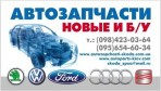 Разборка skoda octavia A5 A7 Fabia Roomster Tour