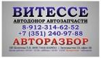 Витессе -Автодонор , центр авторазбора для легковых и грузовых авто