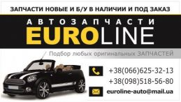 Авторазборка Euroline