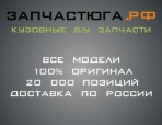 Запчастюга.рф