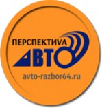 Авторазбор Саратова Перспектива