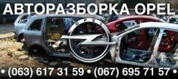 Авторазборка Опель.OPEL