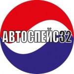 Авторазборка Автоспейс32