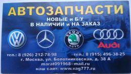 VW и SKODA Запчасти на Болотниковской