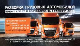 Разборка грузовиков в Чабанах