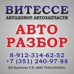 Витессе Автодонор